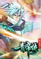 Komik The Legend of Qing Emperor