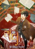 Komik Bookworm