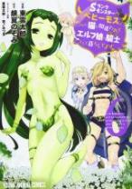 Komik S-Rank Monster no Behemoth Dakedo, Neko to Machigawarete Erufu Musume no Kishi (Pet) Toshite Kurashitemasu