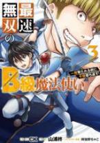 Komik Saisoku Musou no B-kyuu Mahou Tsukai: Ippatsu Utareru Mae ni Senpatsu Uchikaesu!