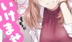 Komik Sensei de ○○ shicha ikemasen!