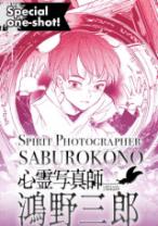 Komik Shinrei Shashinshi Kouno Saburou