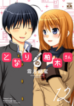 Komik Tonari no Kashiwagi-san
