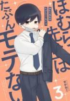 Komik Homura-sensei wa Tabun Motenai