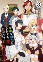 Komik Jimi na Kensei wa Sore Demo Saikyou desu