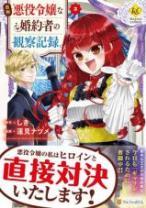 Komik Jishou Akuyaku Reijou na Konyakusha no Kansatsu Kiroku