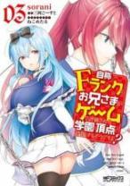 Komik Jishou F-Rank no Oniisama ga Game de Hyouka sareru Gakuen no Chouten ni Kunrin suru Sou desu yo?