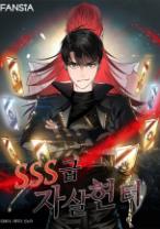 Komik SSS-Class Suicide Hunter