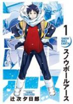 Komik Snowball Earth