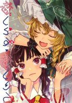 Komik Touhou – Knowing/Not Knowing Love (Doujinshi)