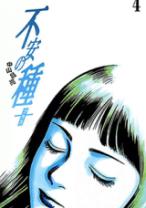 Komik Fuan no Tane Plus