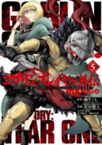 Komik Goblin Slayer: Side Story Year One