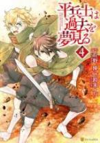 Komik Hiraheishi wa Kako o Yumemiru