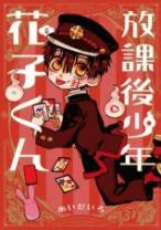 Komik Houkago Shounen Hanako-kun
