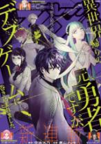 Komik Isekai Kaeri no Moto Yuusha desu ga, Death Game ni Makikomaremashita