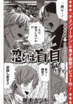 Komik Love is Blind (FUJIMOTO Tatsuki)