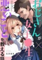 Komik Oji-san ga Joshi●sei ni Warui Koto wo Oshieru Hanashi