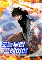Komik Player from Today Onwards