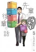 Komik Senpai ga Urusai Kouhai no Hanashi
