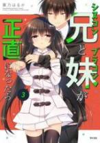 Komik Siscon Ani to Brocon Imouto ga Shoujiki ni Nattara