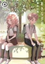 Komik Sukinako ga Megane wo Wasureta