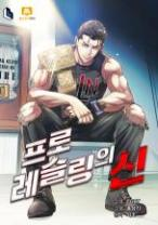 Komik The God Of Professional Wrestling