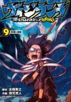 Komik Vigilante: Boku no Hero Academia Illegals