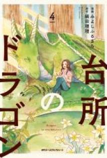 Komik Daidokoro no Dragon