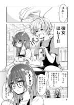 Komik Daily Life of Sa-chan, a Drugstore Clerk
