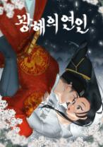 Komik Gwanghae's Lover
