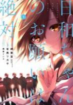 Komik Hiyori-chan no Onegai wa Zettai