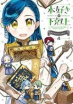 Komik Honzuki no Gekokujou Koushiki Comic Anthology