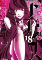 Komik Imawa no Kuni no Alice