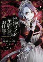 Komik Kaibutsu Maid no Kareinaru Oshigoto
