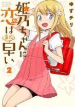 Komik Himeno-chan ni Koi wa Mada Hayai