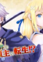 Komik Ore dake Level ga Agaru Sekai de Akutoku Ryoushu ni Natteita