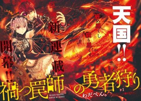 Magatsu Wanashi no Yuusha kari