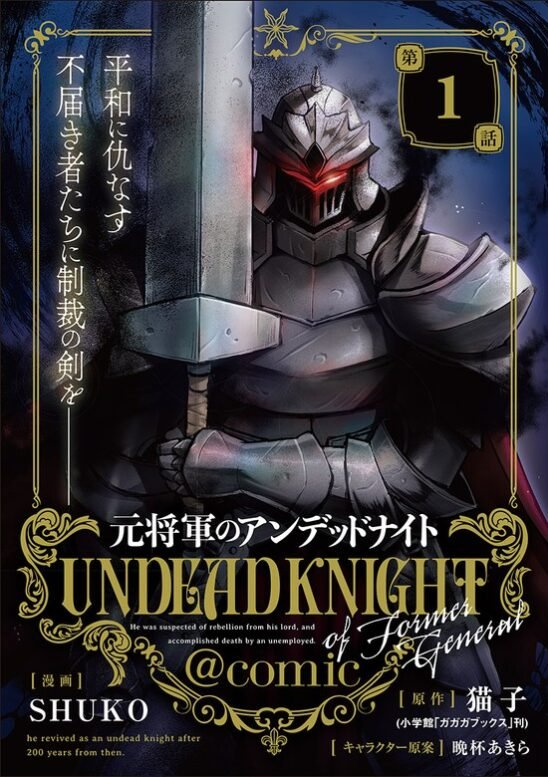 Moto Shоgun no Undead Knight