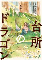 Daidokoro no Dragon