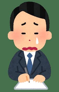 泣くサラリーマン