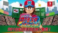 【ファミスタ発売記念】ファミコン名球会 三者座談会