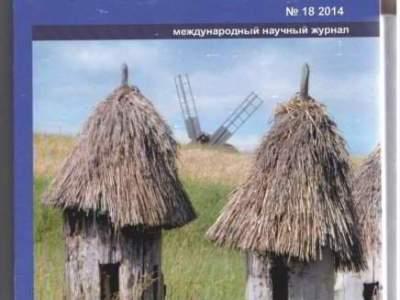 Статья в международном научном журнале «Альтернативная энергетика и экология»