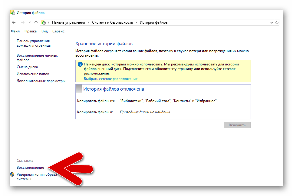 reparatie windows 10