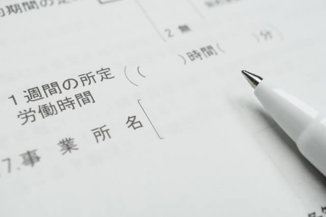 労働基準監督書類