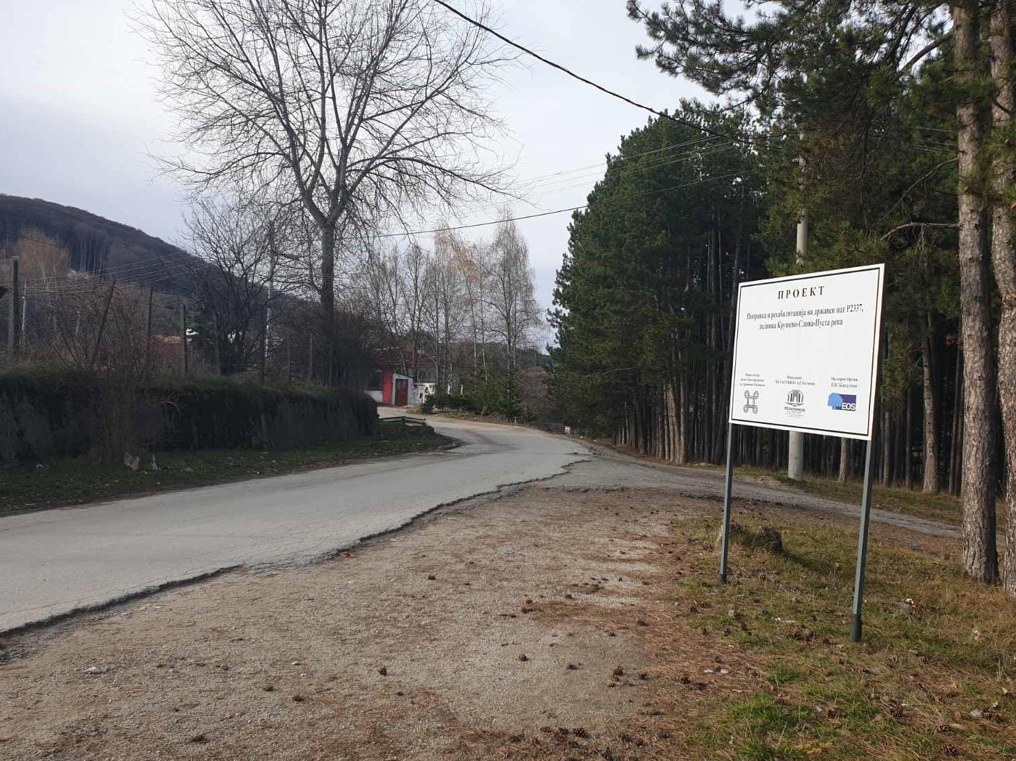 Краткотраен недостиг од вода во неколку делови во Крушево