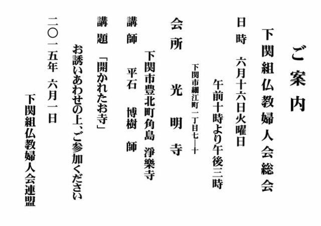 shimonosekisofujinkai201506
