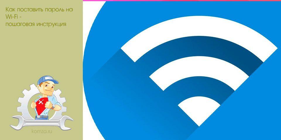 PUT、パスワード、Wi-Fi、ステップバイステップ、指示
