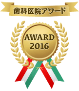 dental_medal_S_2016