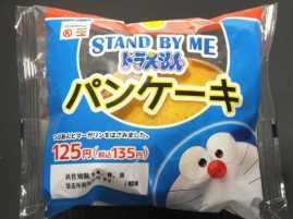 コンビニパンだ_STAND BY ME ドラえもんパンケーキ【サークルKサンクス】_外観00