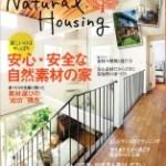 掲載情報:Natural Housing